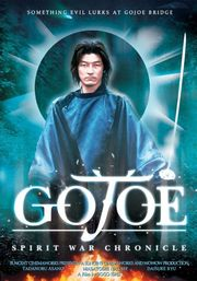 Gojo reisenki: Gojoe (Gojoe: Spirit War Chronicle)