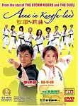 On loh yue miu lam, (Anna and the Martial Art World), (An na yu wu lin)