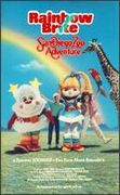 Rainbow Brite: San Diego Zoo Adventure