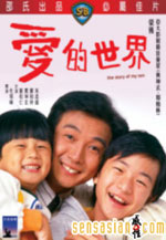 Ai de shi jie (The Story of My Son)