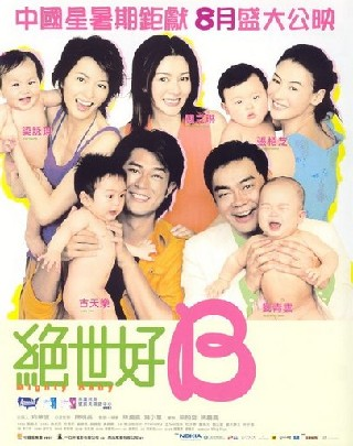 Chuet sai hiu B (Mighty Baby)
