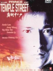 The Prince of Temple Street (Miu kai sup yi siu)