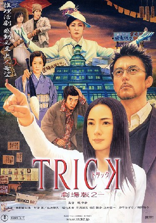 Trick: The Movie 2 (Torikku Gekijoban 2)