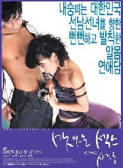 Masitneun sex geurigo sarang (Sweet Sex & Love)