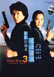 Police Story 3: Supercop Poster