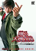 Odoru daisosasen the movie 2: Rainbow Bridge wo fuusa seyo! (Odoru daisosasen) (Bayside Shakedown 2)