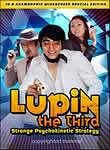 Lupin the 3rd: Strange Psychokinetic Strategy