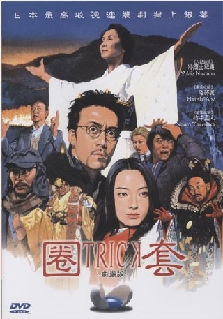 Trick: The Movie (Torikku Gekijoban)