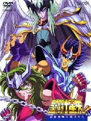 Saint Seiya: Saish�seisen no senshitachi