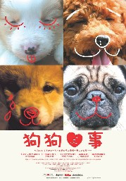 Inu no eiga (All About My Dog)