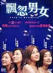 Love Is Butterfly (Piao hu nan nu)