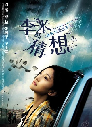 Li mi de cai xiang (The Equation of Love and Death)