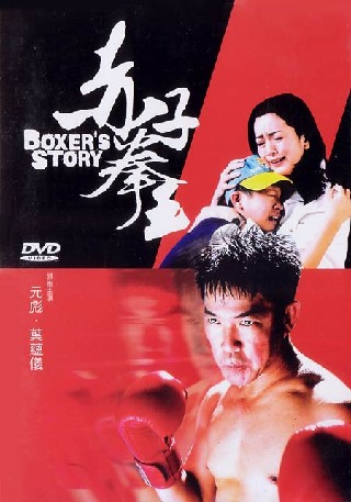 Chek ji kuen wong (Boxer's Story) (Father and Son)