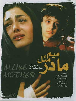 M for Mother (Mim mesle madar)