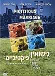 Nisuim Fiktiveem (Fictitious Marriage)(Marriage of Convenience)
