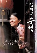 Daenseo-ui sunjeong (Innocent Steps)