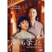 Gui lin rong ji movie