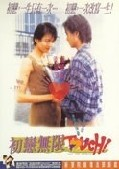 Chu lian wu xian Touch (First Love Unlimited)
