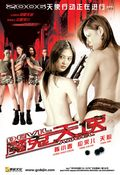 Mor gwai tin si (Lethal Angels) (Naked Avengers)