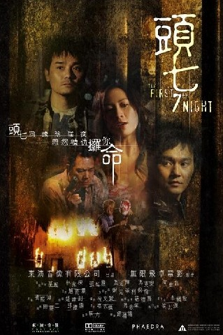 Tau chut (The First 7th Night)