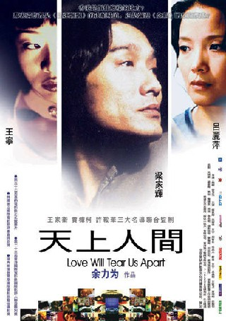 Tin seung yan gaan (Love Will Tear Us Apart)