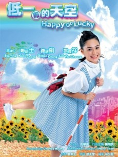 Dai yat dim dik tin hung (Happy go Lucky)