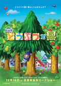 Dbutsu no mori (Animal Crossing: The Movie) (Animal Forest: The Movie)