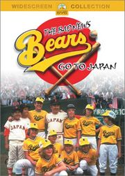 The Bad News Bears Go to Japan Poster