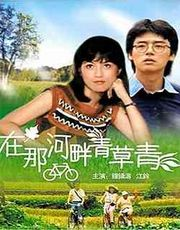 Zai na he pan qing cao qing (The Green, Green Grass of Home)