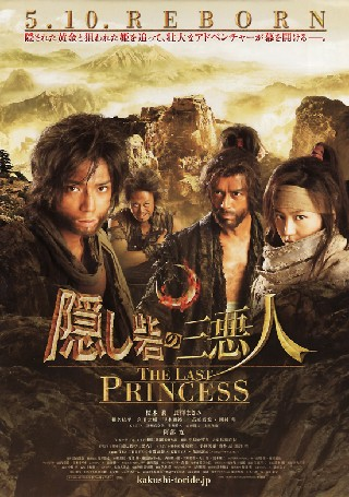 Kakushi toride no san akunin - The last princess, (The Last Princess)