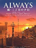 Always zoku san-ch�me no y�hi (Always: Sunset on Third Street 2)