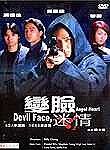 Devil Face, Angel Heart (Bin lim mai ching)