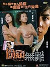 The Peeping poster Daniel Wu