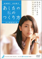 Ashita no watashi no tsukurikata (How to Become Myself)