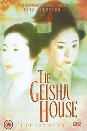 The Geisha House (Omocha)