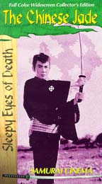 Sleepy Eyes of Death: The Chinese Jade (Nemuri Kyoshiro 1: Sappocho) (Enter Kyoshiro Nemuri the Swordman)