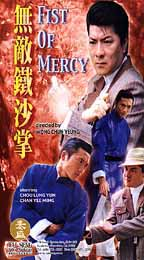 Fist of Mercy