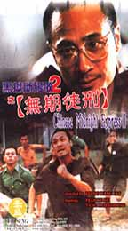 Chinese Midnight Express II