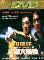 War of the Underworld (Xong xing zi: Zhi jiang hu da feng bao)