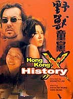 Hong Kong History X