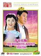 Qingchun wu hui (No Regrets About Youth)