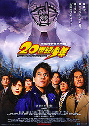 20-seiki sh�nen: Honkaku kagaku b�ken eiga (20th Century Boys 1: Beginning of the End)