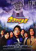 20-seiki shnen: Honkaku kagaku bken eiga (20th Century Boys 1: Beginning of the End)