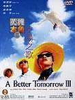 A Better Tomorrow III