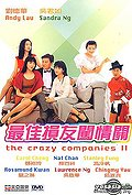 Zui jia sun you chuang qing guan (The Crazy Companies II)