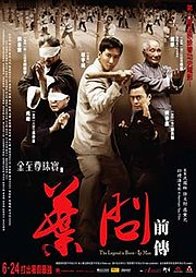 11148539 det The Legend Is Born: Ip Man (2010)