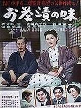 Ochazuke no aji (Flavor of Green Tea Over Rice) (1964)
