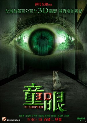 The Child's Eye 3d (Tung Ngaan 3d)