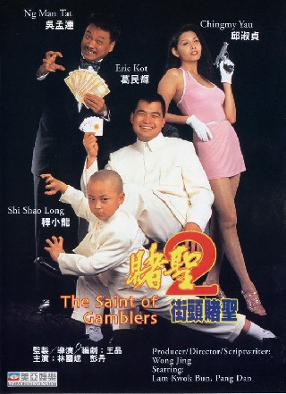 Saint of Gamblers 2