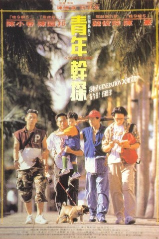 In the Heat of Summer (Dian zhi bing bing zhi: Qing nian gan tan)
